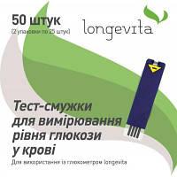 Тест полоски для глюкометра Longevita 50 шт