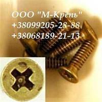Винты латунный М4 ГОСТ 17475-80, DIN 965 с потайной головкой