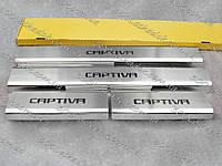 Накладки порогов Chevrolet Captiva 2006-н.в.