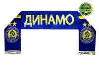 Шарф для болельщиков Динамо Киев летний, двусторонний