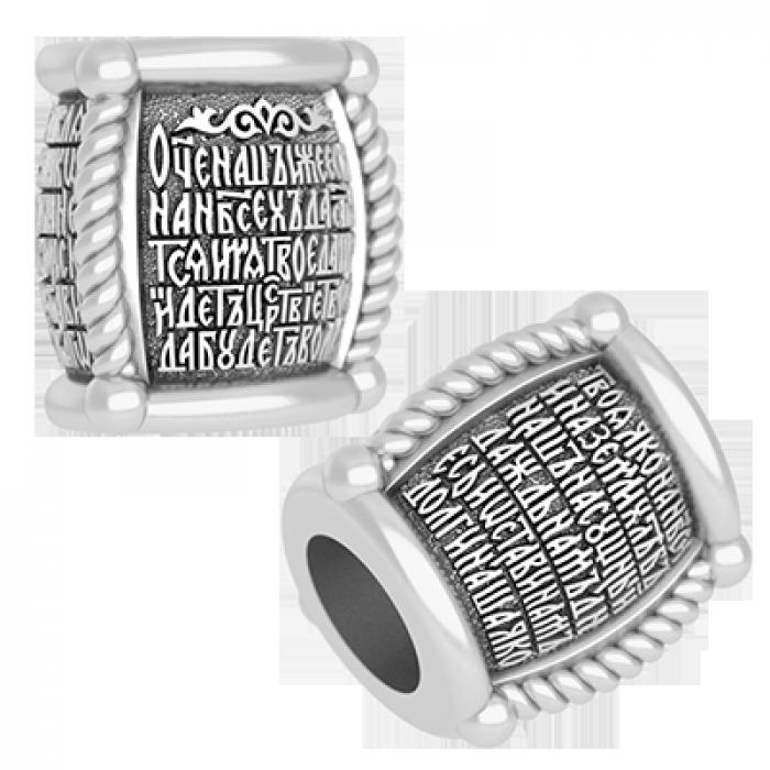 Серебряная Шарм Бусина «Отче наш»  Б217-R