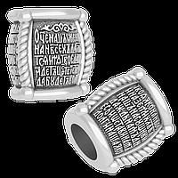 Серебряная Шарм Бусина «Отче наш»