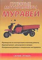 Книга Мотороллер Муравей Инструкция по техобслуживанию, эксплуатации и ремонту