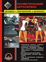 Косметический автосервис автомобиля - справочник по материалам, оборудованию и методике