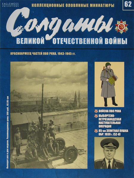 Солдаты Великой Отечественной войны №62