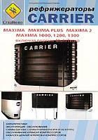 Рефрижераторные установки Carrier Maxima: Мануал по эксплуатации, обслуживанию и ремонту
