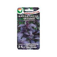 Семена Базилик фиолетовый Бархатисто-черный 0,5 грамма Сибирский Сад