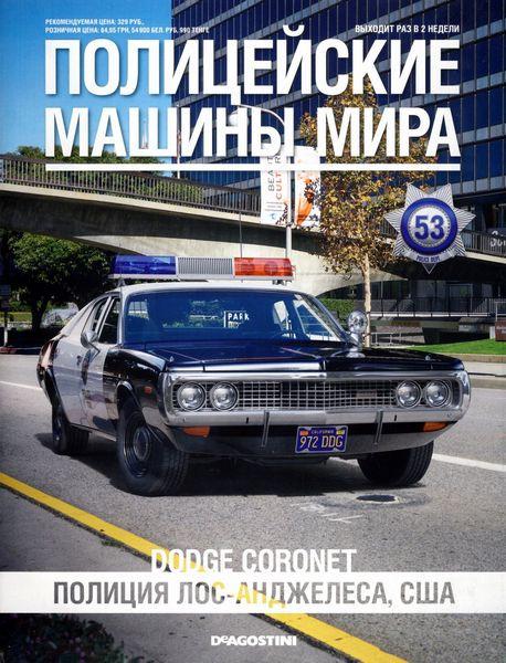 Полицейские Машины Мира №53 Dodge Coronet 1973   Коллекционная модель 1:43   DeAgostini
