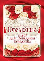 """Набор для проведения юбилея """" Юбилейный"""" женский"""