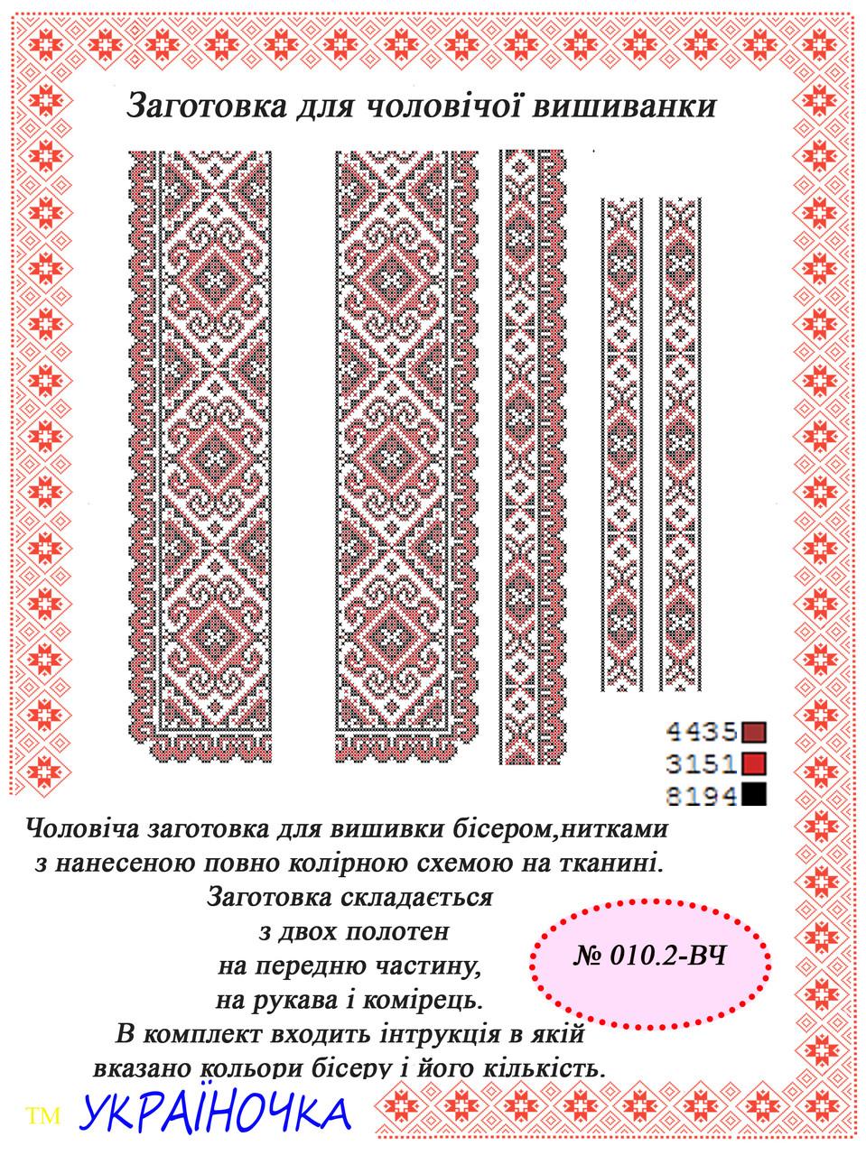 Вставка для вишивки чоловічої сорочки e2fdb1121fb4e