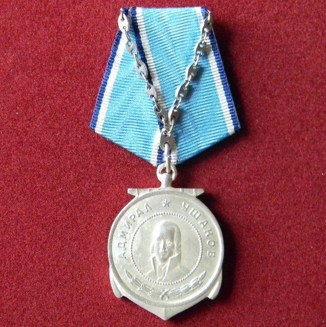 Медаль Адмирал Ушаков
