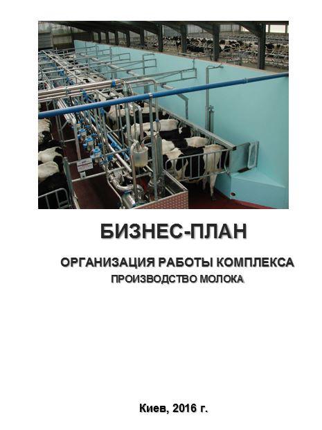 Бизнес-план (ТЭО). Молочная ферма. Коровник. Выращивание КРС (голштин). Производство и переработка молока