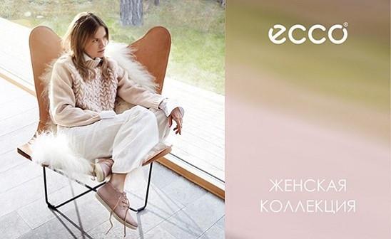 Ecco женская коллекция