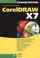 Самоучитель CorelDRAW X7. Комолова Н.