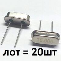 Кварц  кварцевый резонатор 16.0 мГц  20 шт