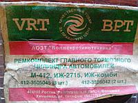 Рем. комплект главного тормозного цилиндра Москвич