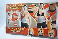 Пояс Сауна Массаж Велформ (Sauna Massage Velform)