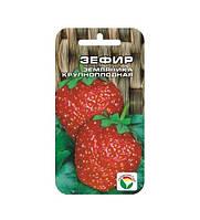 Семена клубники Зефир 10 семян Сибирский Сад