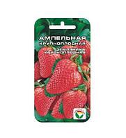 Семена клубники Ампельная крупноплодная 10 семян Сибирский Сад