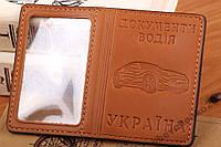 Обложка на документы, права,  кожа