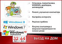 Установка, переустановка Windows XP, 7, 8 в Виннице на дом