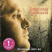 Музыкальный сд диск ОЛЕКСАНДР ПОНОМАРЬОВ Я люблю тільки тебе (2005) (audio  cd) c96cdf12226d9