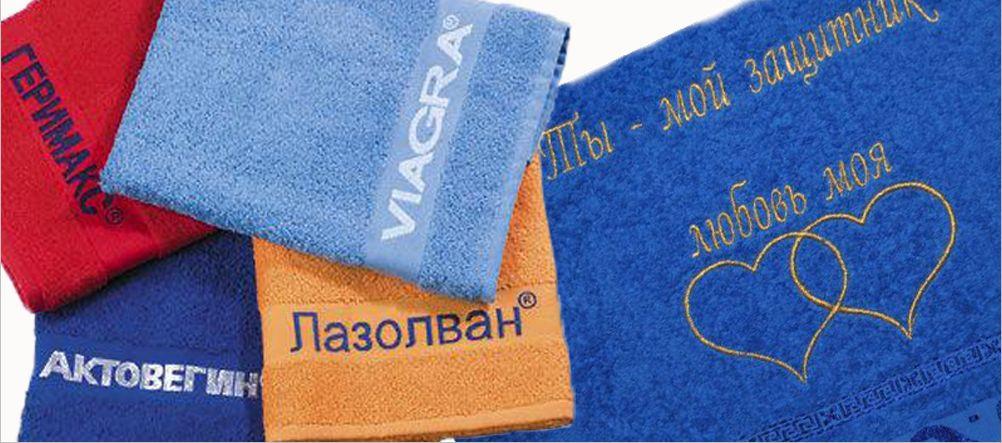 Изготовление полотенец с логотипом