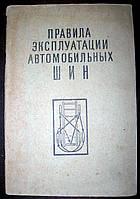Правила эксплуатации автомобильных шин. 1968 год