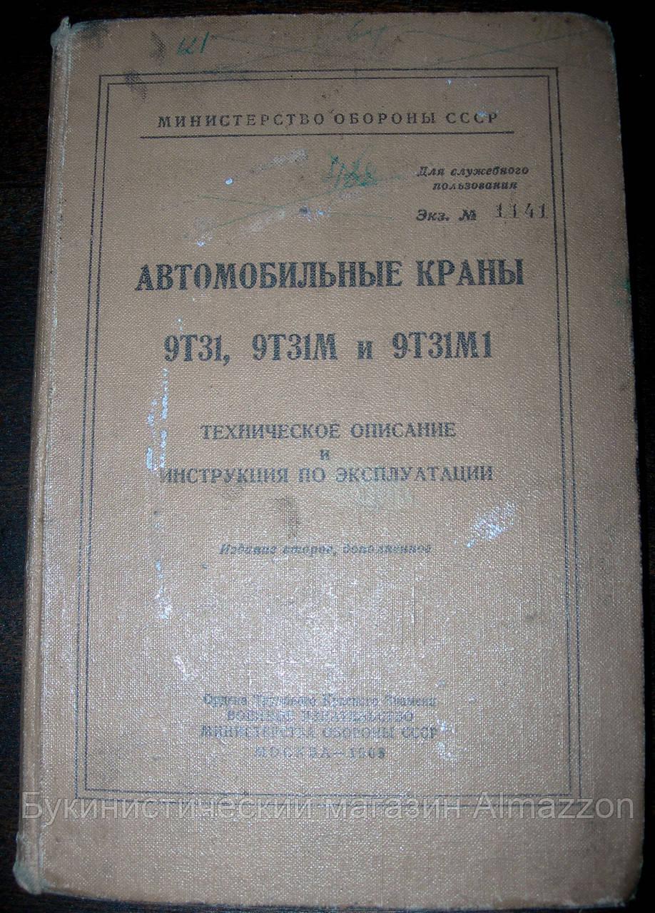 инструкция по эксплуатации радиостанции р-105