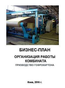 Бизнес-план (ТЭО). Гофрокартон. Упаковка, тара. Производство. Организация работы КБК. Комбинат, завод.