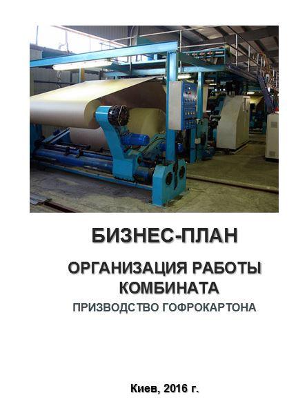 Бизнес план завода упаковки новый бизнес идеи производства