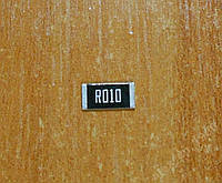 Резистор SMD 2512 0.01Ом 1%