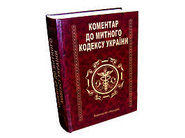 Книга-шкатулка Коментар до митного кодексу Українии