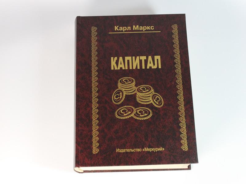 Книга-шкатулка Капитал, фото 1
