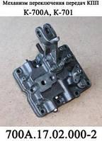 700А.17.02.000-2 Механизм переключения передач