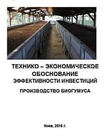 Бизнес-план (ТЭО). Производство биогумуса Органические удобрения Выращивание червей старателей, калифорнийских