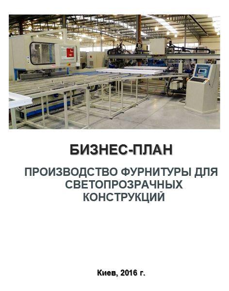 Бизнес – план (ТЭО). Фурнитура для светопрозрачных конструкций (пластиковых окон)