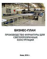 Бизнес план (ТЭО). Фурнитура для светопрозрачных конструкций (пластиковых окон)