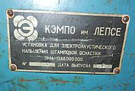 Установка электроакустического напыления металлов