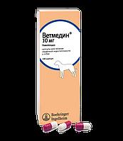 Ветмедин (Vetmedin) 10 мг. 100 капс., фото 1