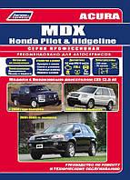 Книга Acura MDX, Honda Ridgeline, Pilot з 2001 Ремонт, експлуатація, техобслуговування