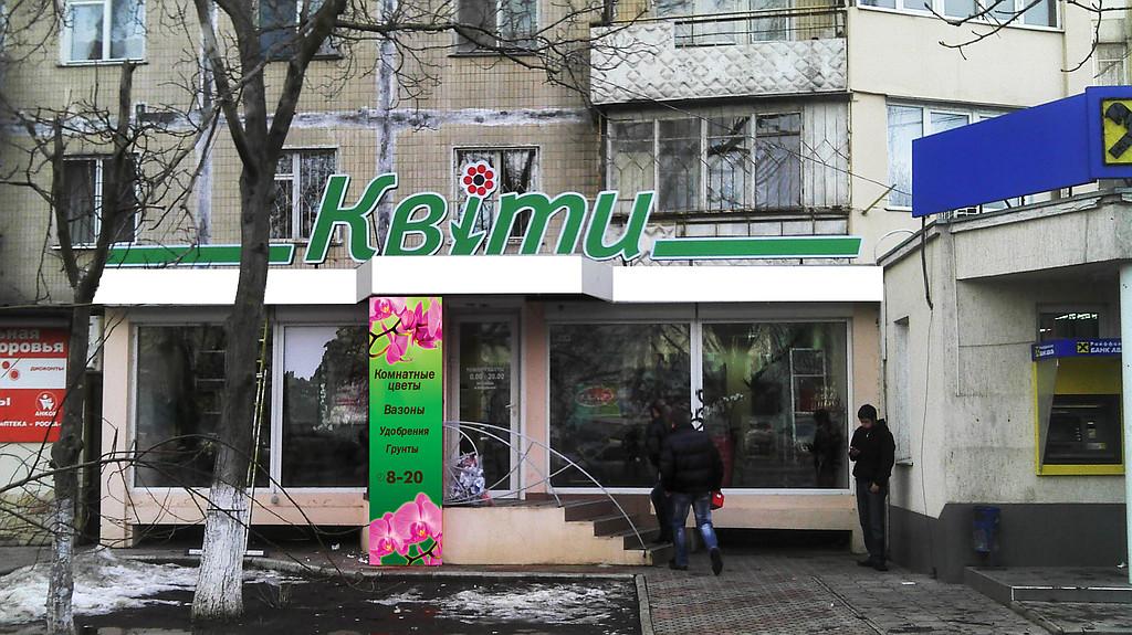 """Согласование рекламы Магазина """"Цветы"""""""