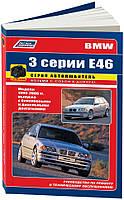 BMW 3 (e46) Пособие по ремонту, диагностике и техобслуживанию