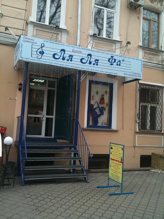 """Согласование рекламы и вывески Магазина """"Ля-ля-фа"""""""