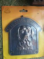 Табличка для ворот осторожно собака цвет  золото и серебро
