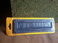 Табличка для писем на варота и на забор.