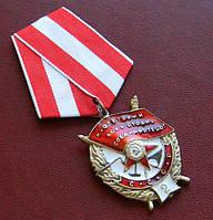 Орден Боевого красного знамени БКЗ №2