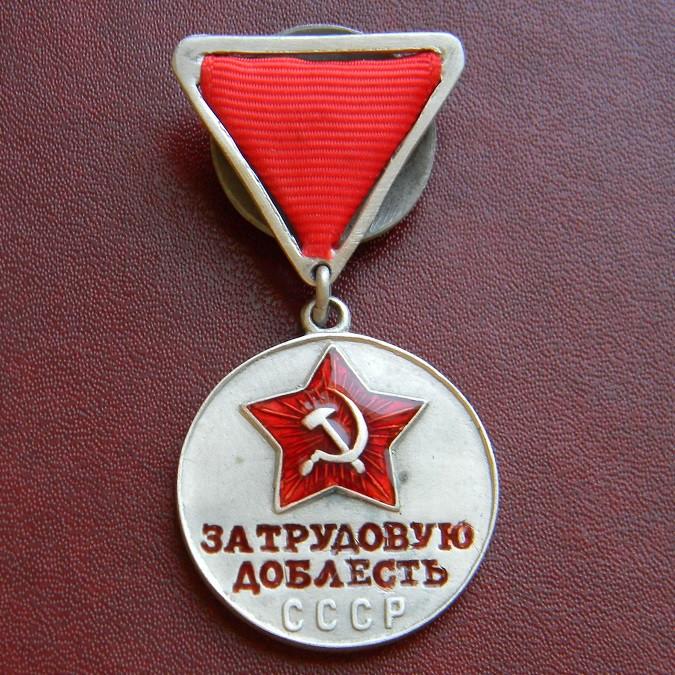 """Медаль """"За трудовую доблесть"""" на треугольной колодке"""