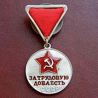"""Медаль """"За трудовую доблесть"""" на треугольной колодке, фото 1"""