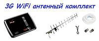 3G WIFI антенный комплект 16дби+кабель+переходник! Подключение к интернету!